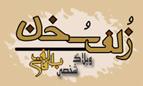 Babak Esmaeili Dahaneh Sari's Persian Weblog